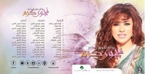 Najwa Karam Album