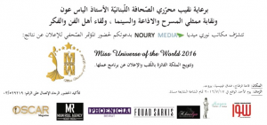 Invitation ... Miss Universe Of The World 2016